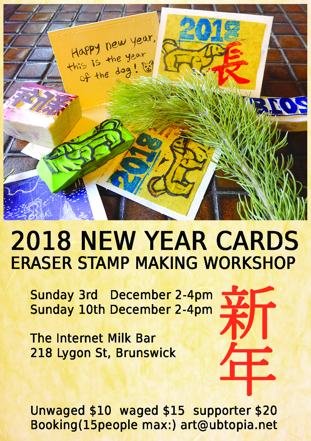 ERASER STAMP MAKING WORKSHOP